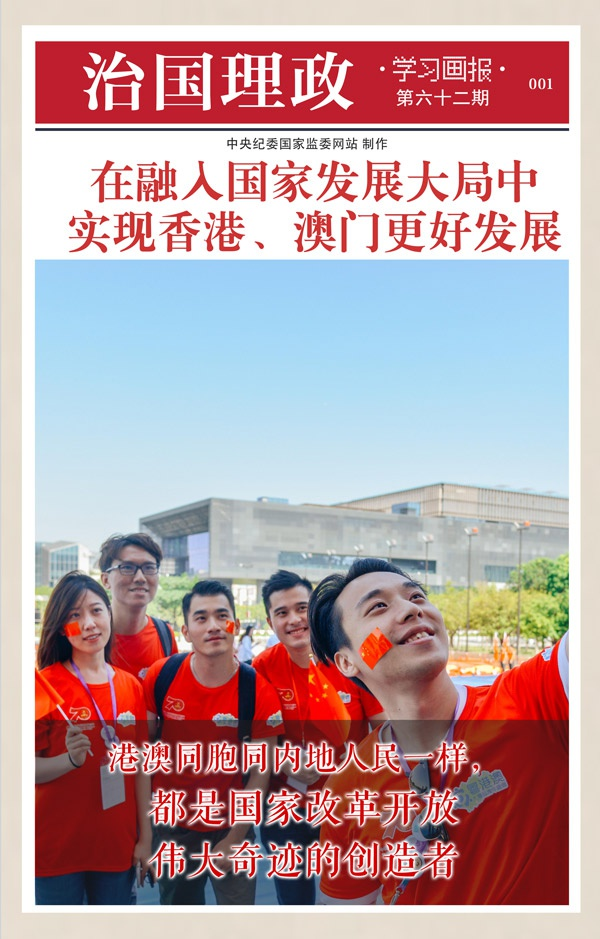 在融入国家发展大局中实现香港、澳门更好发展图片