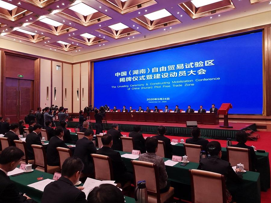 快讯丨杜家毫许达哲为中国(湖南)自由贸易试验区揭牌图片