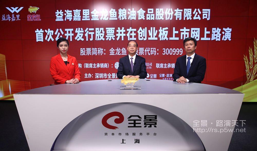 [路演]粮油王者金龙鱼即将登陆资本市场 IPO网上路演成功举办