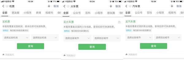"""同程旅行机票火车票汽车票接入搜一搜 与微信共建""""搜索+旅游""""生态"""