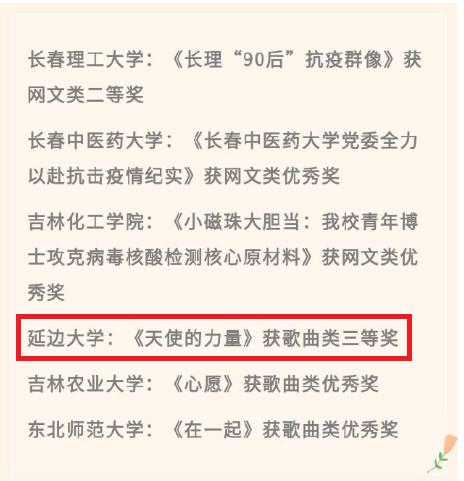 """【延边大学】我校在教育部、吉林省""""共抗疫情、爱国力行""""高校网络文化作品评选中获奖图片"""