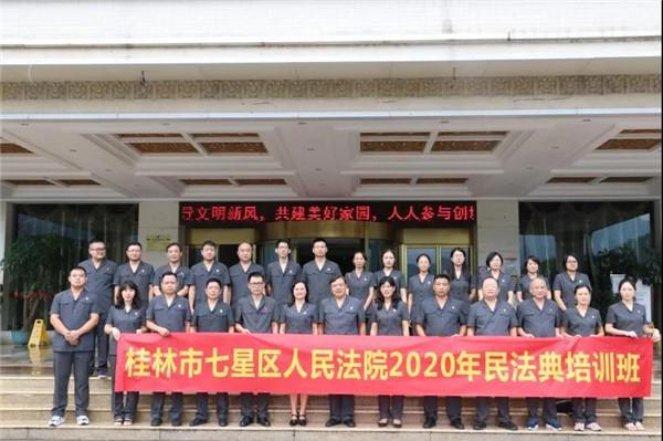 桂林中院:七星法院与龙胜法院联合举办2020年民法典专题培训图片