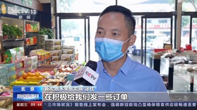 """每日供应量将超3万吨 北京新发地市场货源充足 稳保""""双节""""果蔬供应图片"""