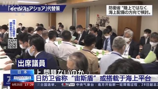 """日本防卫省称""""宙斯盾""""或搭载于海上平台"""