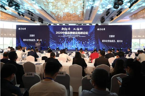 李静仁:以一流产品,打造一流制造业品牌 茅台受邀参加2020中国品牌日系列活动
