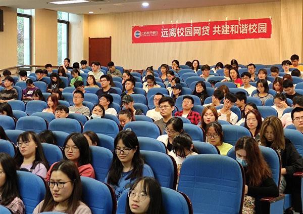 金融知识进校园 江苏苏宁银行走进金陵科技学院开展公益讲座