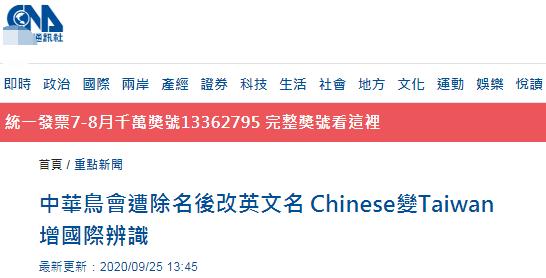 """又搞小动作!被国际鸟盟除名的""""中华鸟会""""改英文名,Chinese变Taiwan图片"""