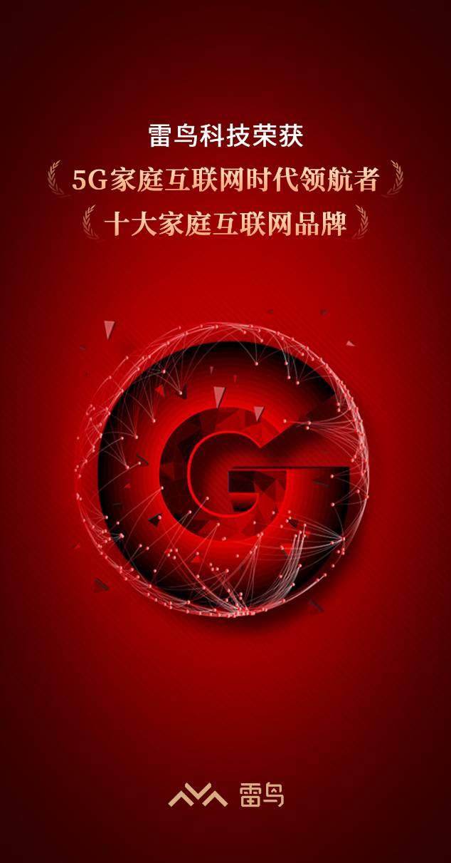 斩获GFIC 2020两项大奖,准独角兽雷鸟科技探索5G时代的家庭场景落地
