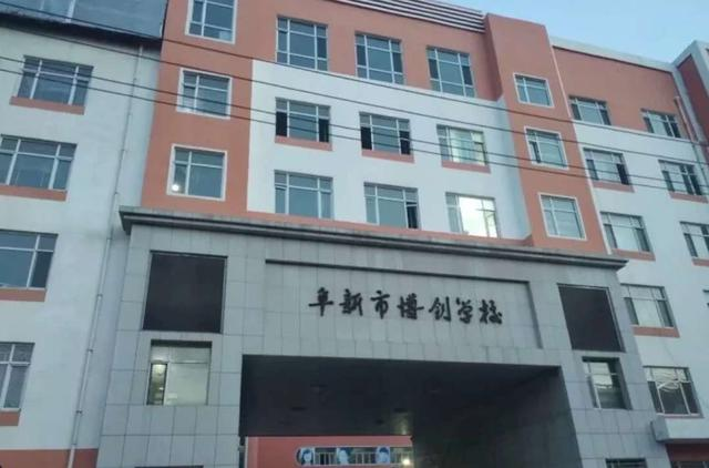 辽宁私立学校突然倒闭学生被分流?当地教育局回应!图片