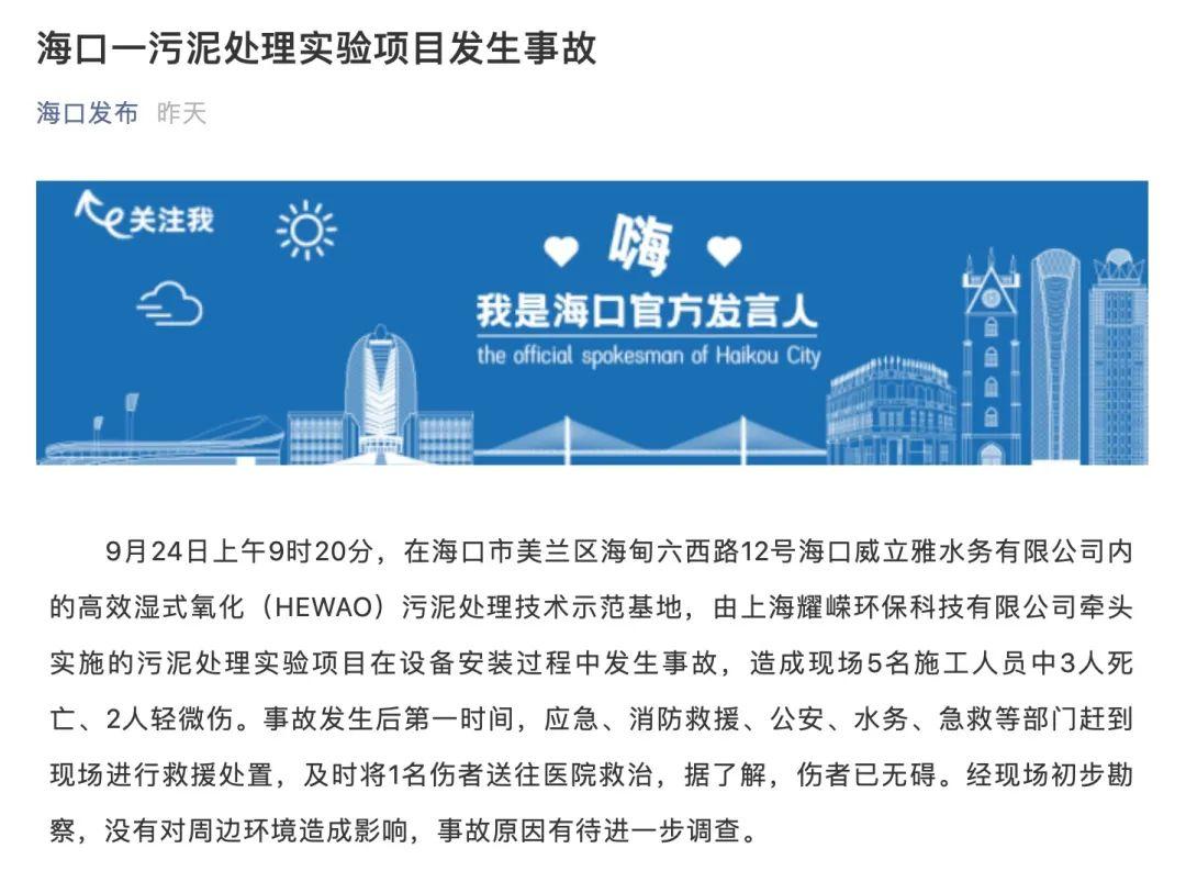 海口一污泥处理实验项目事故3死2伤 威立雅(中国):非员工