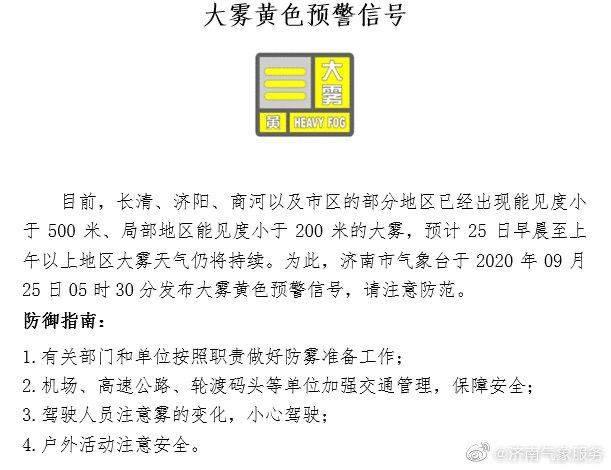 济南发布下半年首个大雾黄色预警 预计部分地区上午将持续大雾