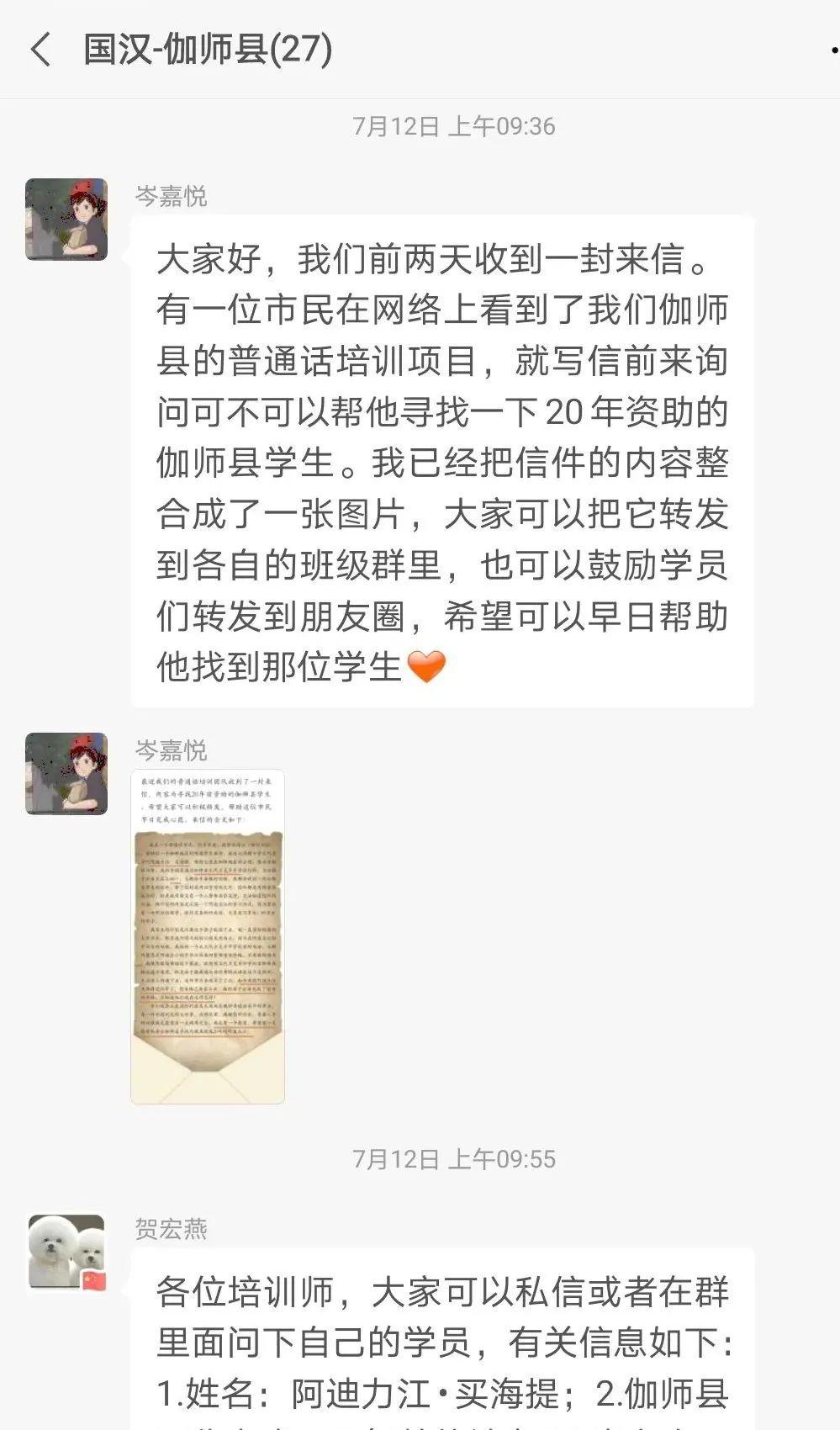 """失联20年…华东师大这场""""寻人""""行动让情缘再续!图片"""