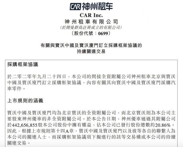 神州租车:全资附属公司与宝沃中国及宝沃厦门订立采购框架协议