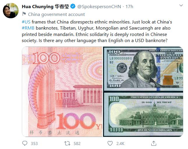 华春莹:美国说中国不尊重少数民族 那就看看人民币图片