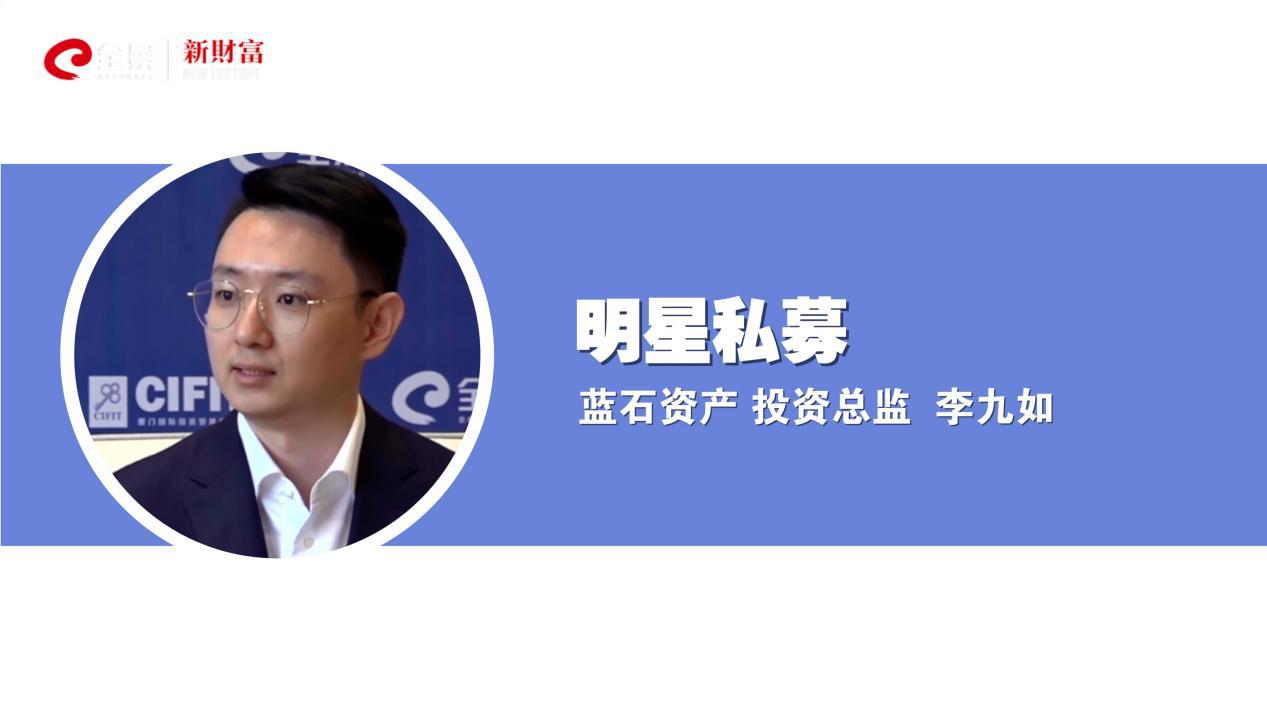 蓝石资产李九如:未来两年债券利率水平将缓慢下行|明星私募