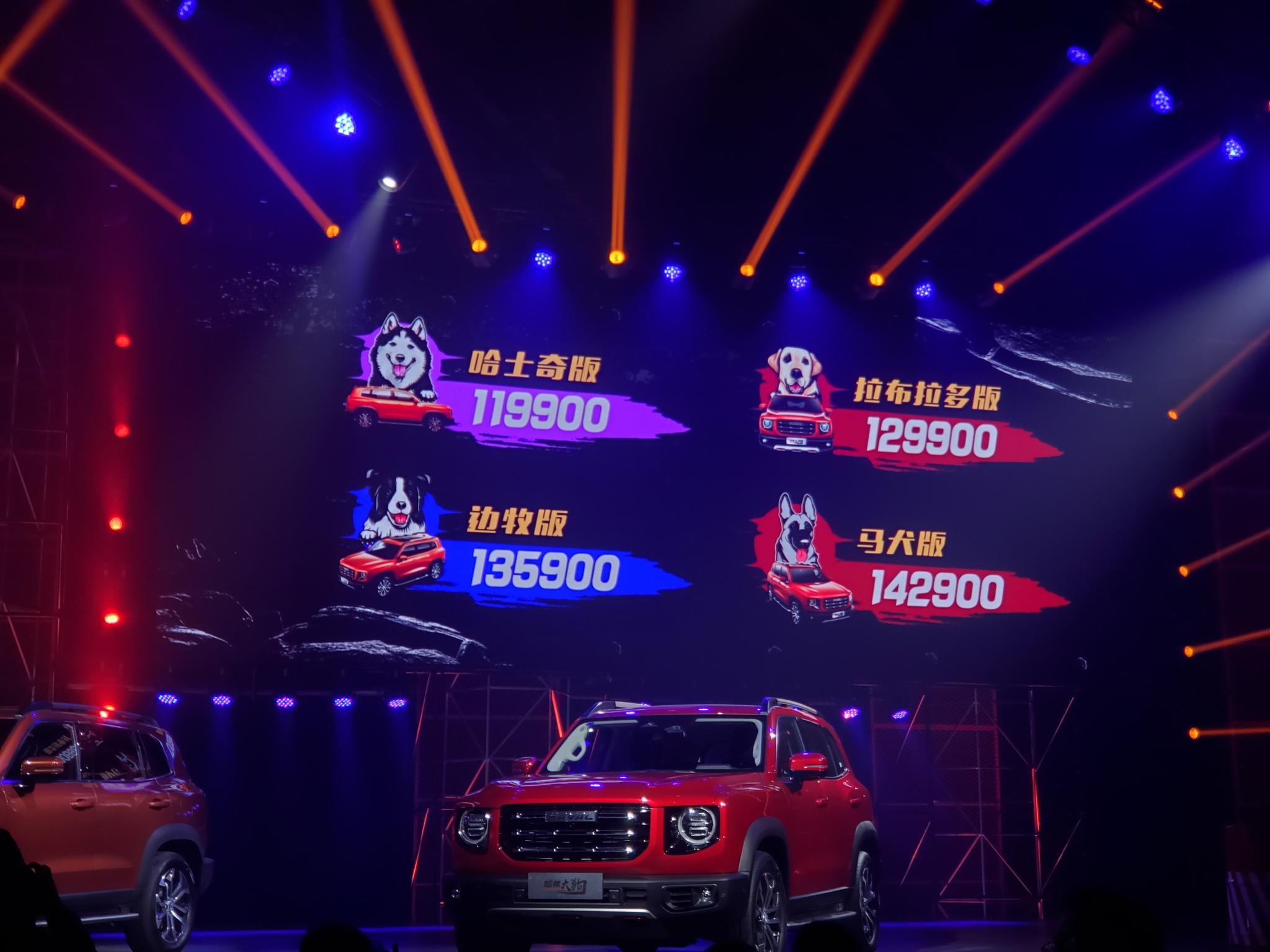 长城汽车打造SUV新品类,哈弗大狗上市售11.99万起
