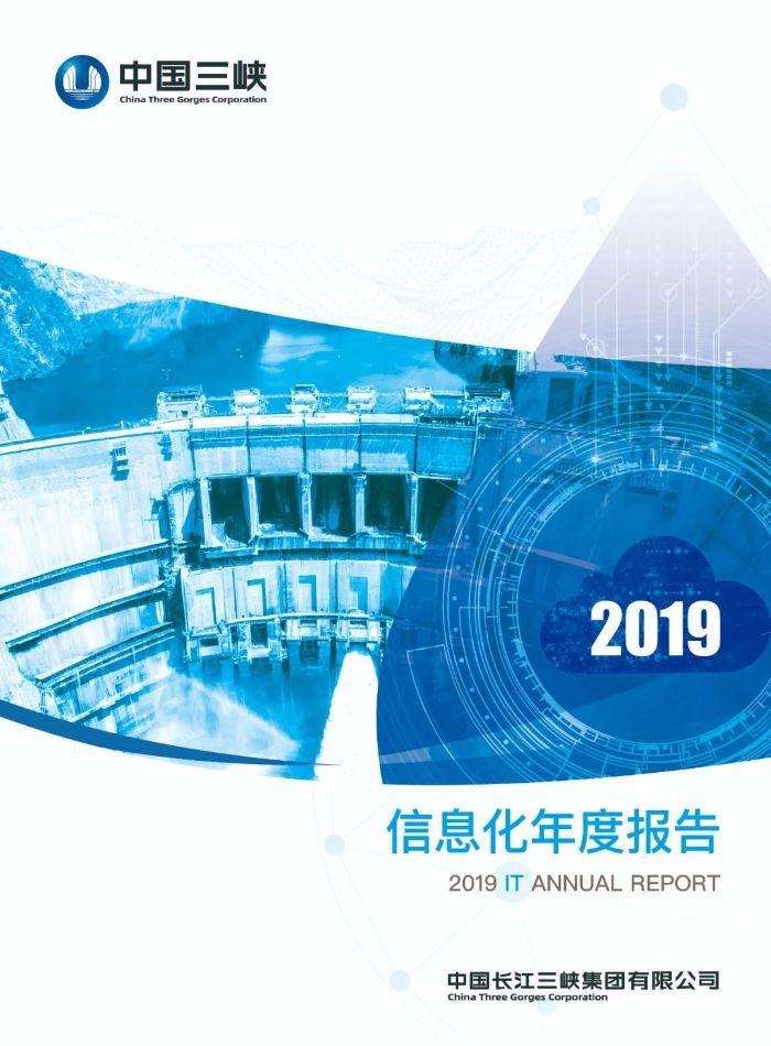 三峡集团发布《信息化年度报告(2019)》