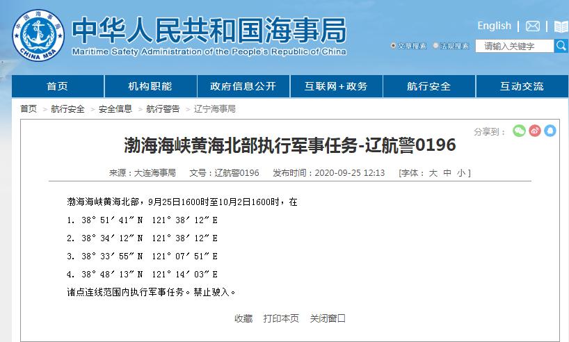 大连海事局:渤海海峡黄海北部执行军事任务 禁止驶入图片