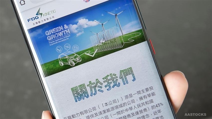 《公司业绩》五龙动力(00378.HK)全年亏损收窄至3.57亿元 今复牌
