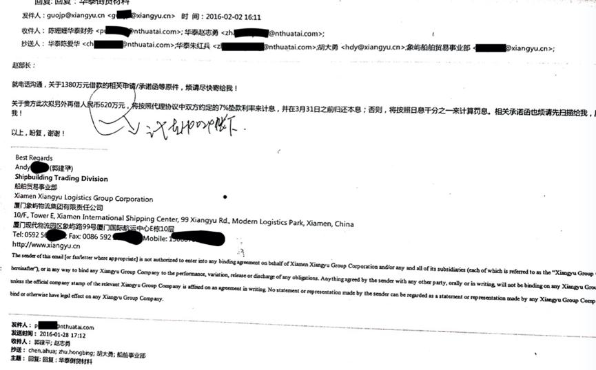厦门象屿多封密函曝光:子公司为合作方倒贷牵出港股企业代持人