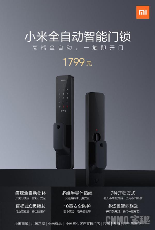 小米首款全自动智能门锁正式开售 7种开锁方式1799元