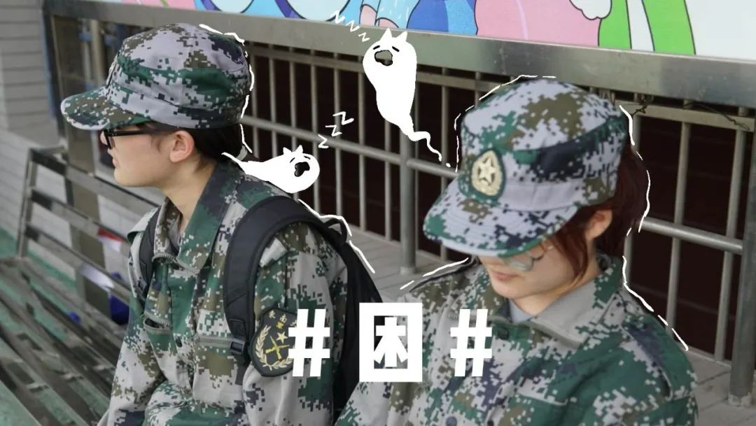 请回答2020!SEUer军训关键词实录图片