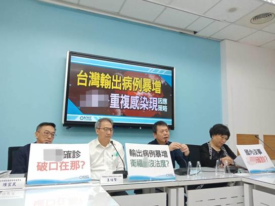 百姓党举办记者会(图片泉源:台湾中时消息网)