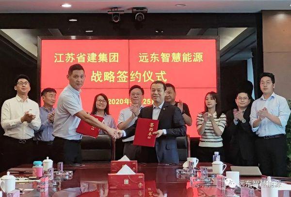 强强联合 远东智慧能源与江苏省建签订战略合作协议