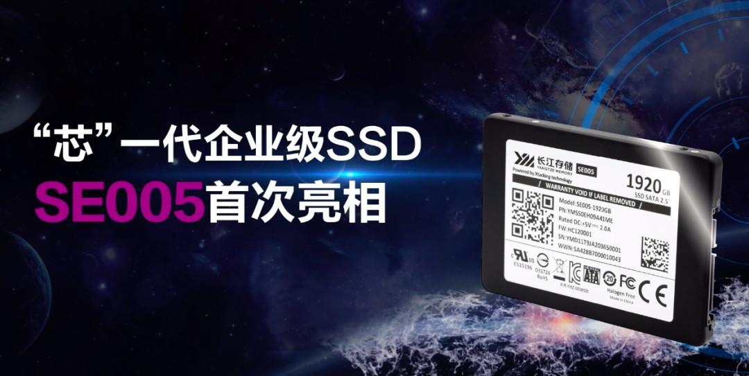 长江存储新一代企业级 SSD- SE005 闪存新品发布:容量 1920GB ,读取速度达 530MB/s