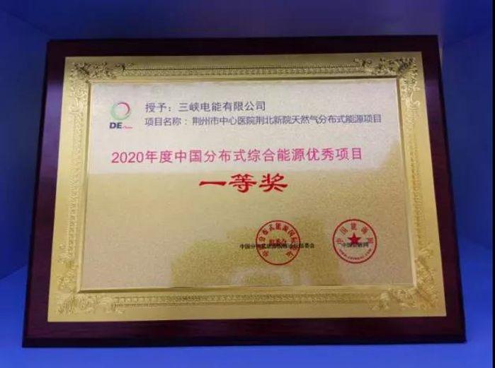 三峡电能分布式能源项目荣获2020年度中国分布式综合能源优秀项目一等奖