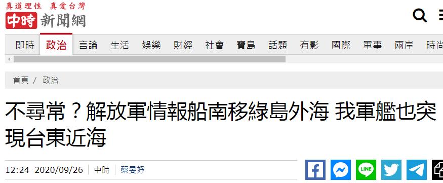 台媒曝解放军侦察船往南移 台军舰也突现台东近海图片