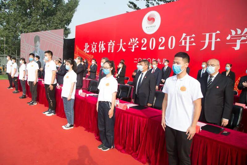欢迎你,新北体人!直击北京体育大学2020年开学典礼