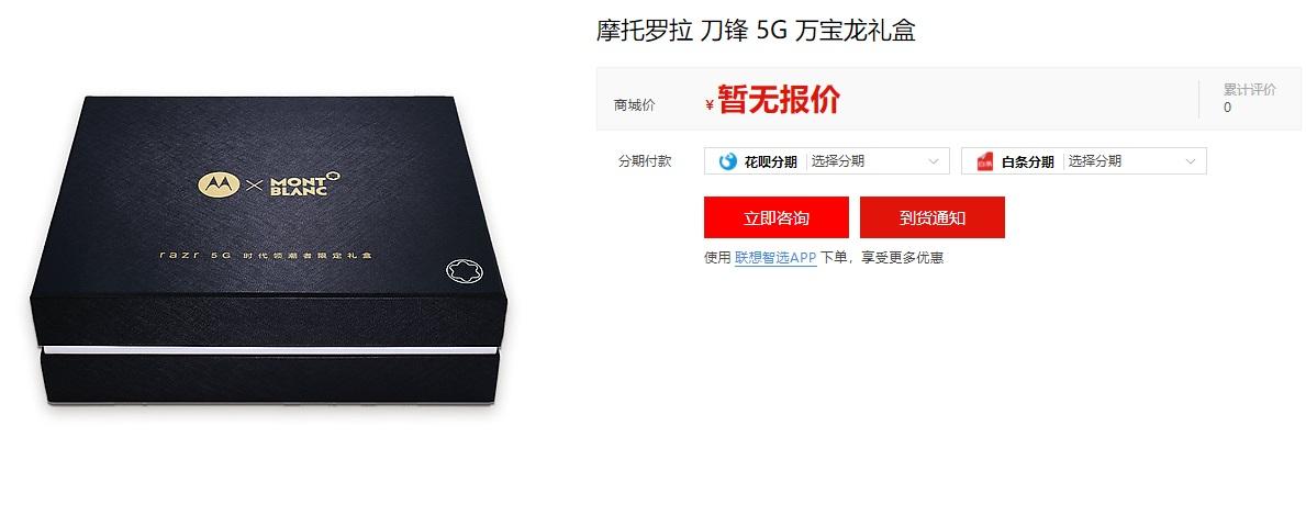 摩托罗拉刀锋 5G 万宝龙礼盒版上线联想官方商城