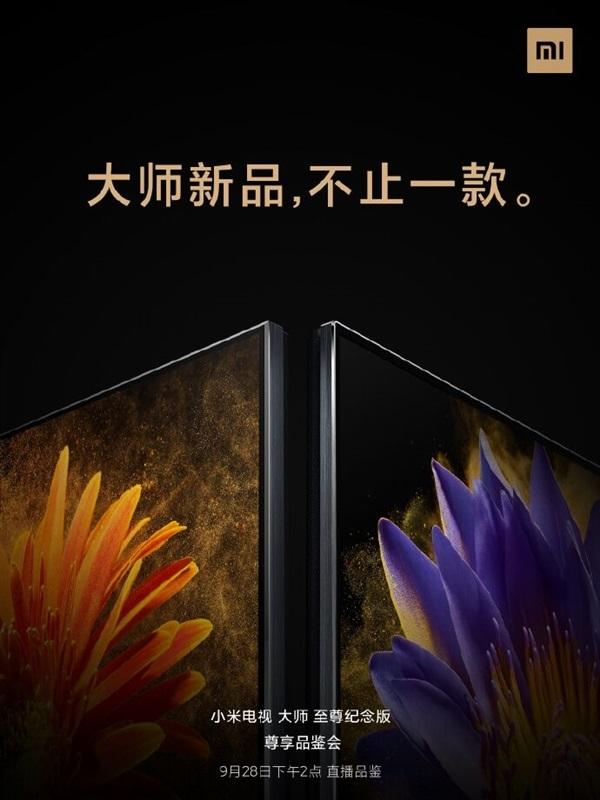 小米电视大师至尊版有两款:采用 Mini LED 屏,9 月 28 日发布