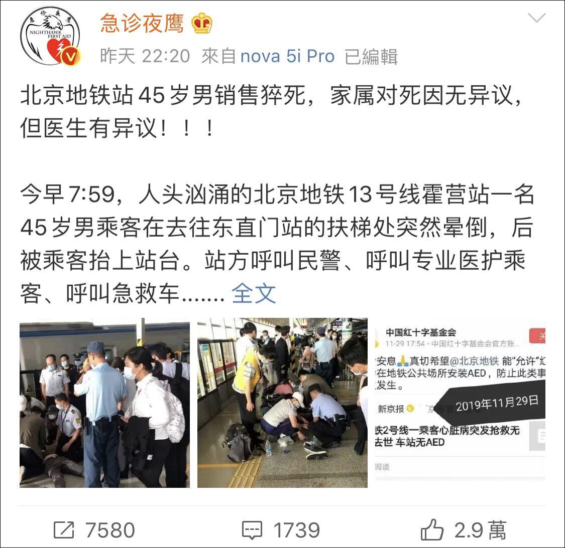 家属对北京地铁男乘客死因无异议 急诊大V:我有图片