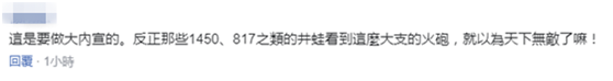 """台媒炒作马祖发射""""炮王"""" 岛内网友:拿二战炮宣传"""