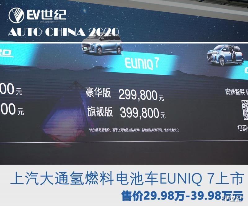 2020北京车展 |上汽大通EUNIQ 7上市 上海补贴后售价29.98万-39.98万元