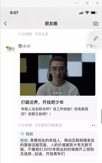 阿里闲鱼品牌视频刷屏微信朋友圈:《开挂吧少年》穿透力从何而来?