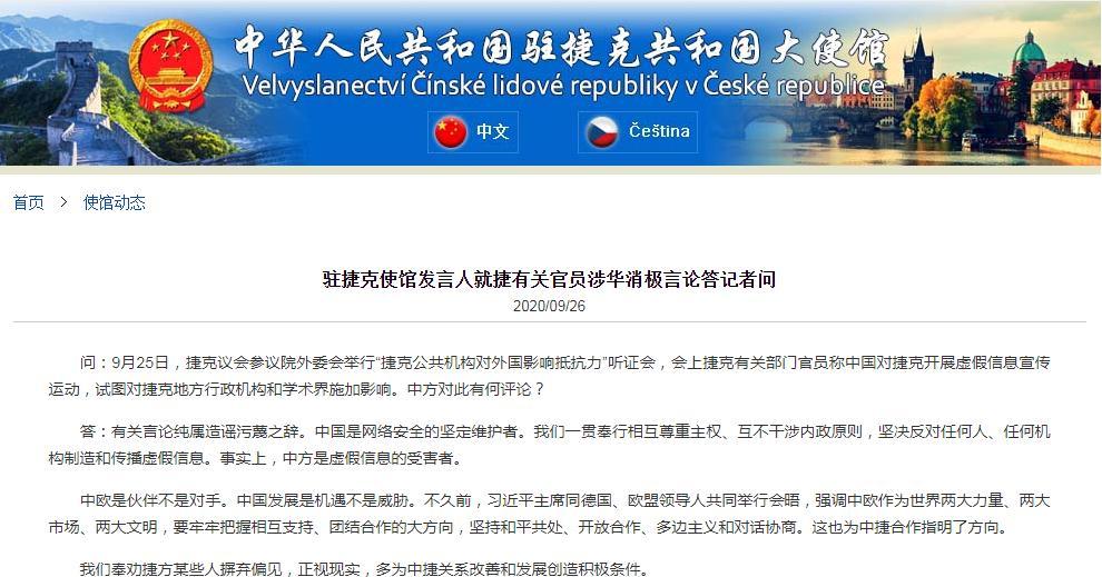 中国对捷克开展虚假信息宣传?驻捷克使馆:纯属造谣图片