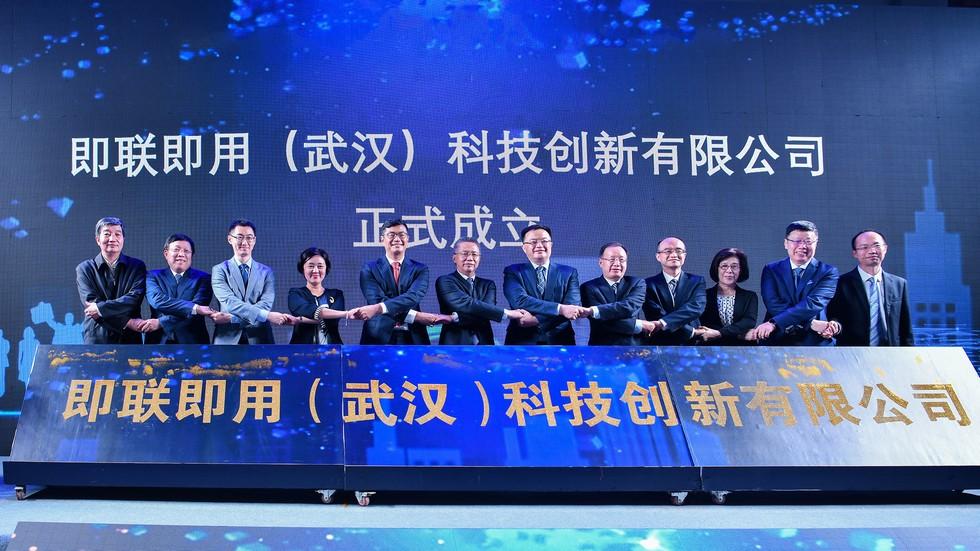 即联即用(武汉)科技创新有限公司成立