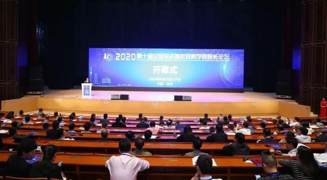 130多家高校材料学院院长都来参加这个盛会了图片