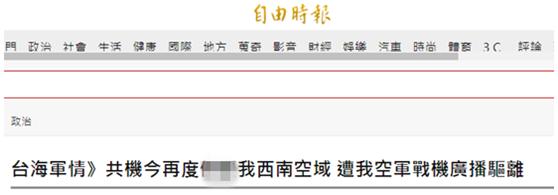 连续炒作解放军舰机在台湾岛周边活动 绿媒统计了一个数字图片