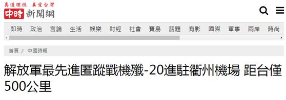台媒:解放军歼-20进驻浙江衢州机场,若向台湾方向飞,15至20分钟就能飞抵台湾上空轰炸图片