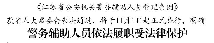 江苏出台《条例》:警务辅助人员依法履职受法律保护图片