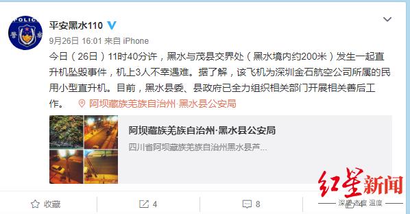 四川省黑水县坠毁直升机所属公司发声:正配合调查
