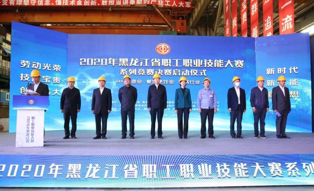 2020年黑龙江省职工职业技能大赛系列竞赛决赛启幕 吴伟章出席启幕式并致辞