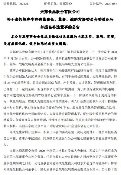天邦股份创始人张邦辉主动去职董事长 新希望六和