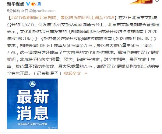双节假期期间,北京剧院、景区限流由50%上调至75%图片