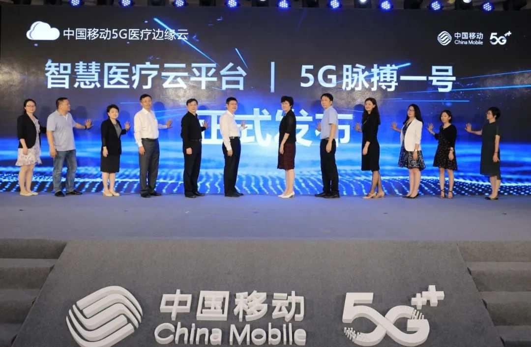 """中国移动发布5G智慧医疗云平台、5G医疗网关""""脉搏一号""""创新产品"""