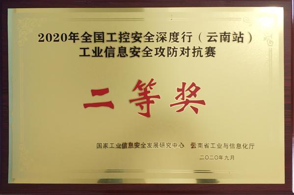 """南天信息荣获""""2020年全国工控安全深度行(云南站)""""工业信息安全攻防对抗赛二等奖"""